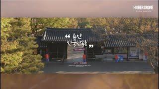 용인 한국민속촌의 고즈넉한 4월을 드론으로 담았습니다.
