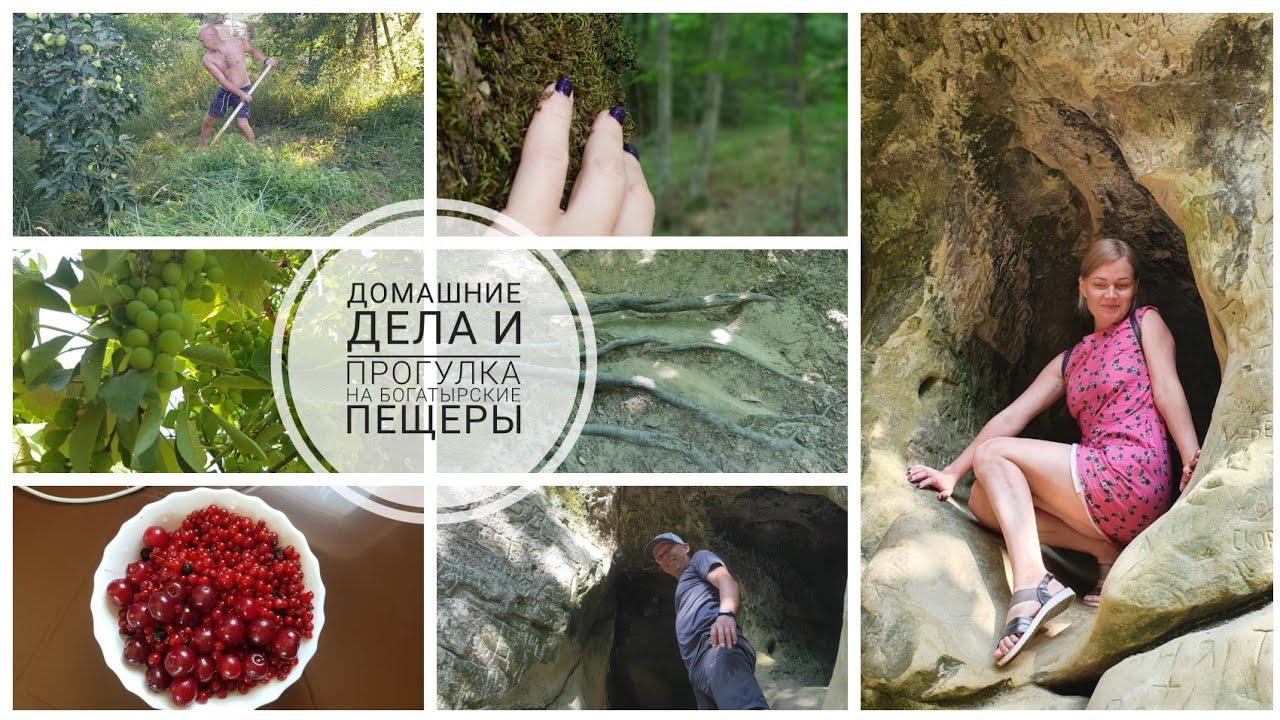 Дела огородные/Богатырские пещеры /Прогулка #переездвгорячийключ #порядоквдоме #богатырскиепещеры