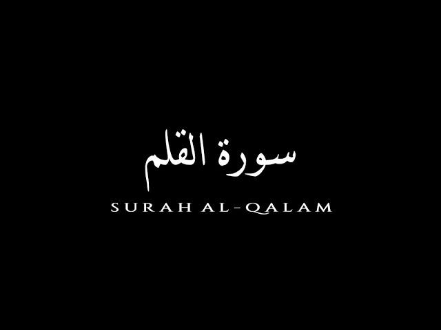 Surah Al-Qalam - Islam Sobhi