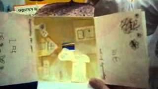 [SIBF 2011 영상] 나만의 팝업북을 제작한다 &…