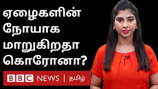 Corona vs Indian poor people: தொடர்பு என்ன? | Covid 19