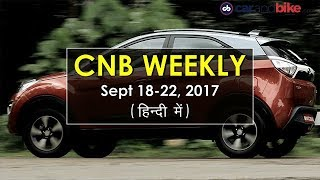 ऑटो सेक्टर की इस हफ्ते की सबसे बड़ी खबरें | 18 - 22 सितम्बर, 2017 | CNB Weekly