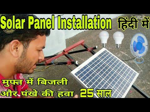 Solar Panel basic installation . सोलर पैनल कैसे लगाते हैं. Need no Engineer