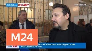 Смотреть видео Певец Стас Михайлов проголосовал на выборах президента - Москва 24 онлайн