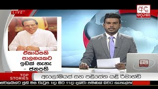 Ada Derana Prime Time News Bulletin 6.55 pm -  2018.06.21