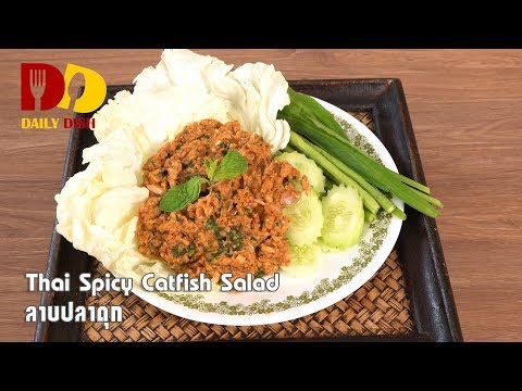 Thai Spicy Catfish Salad | Thai Food | ลาบปลาดุก - วันที่ 31 Oct 2018