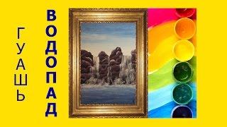 Как нарисовать водопад [Гуашь](Видеоурок рисования водопада гуашью. С пошаговым объяснением. Материалы, которые нужны для рисования этой..., 2015-03-14T17:51:33.000Z)