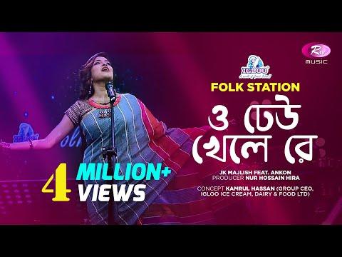 O Dheu Khele Re | Jk Majlish feat. Ankon | Igloo Folk Station | Rtv Music