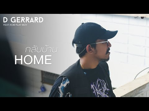 ฟังเพลง - กลับบ้าน (Home) D GERRARD feat.KOB FLATBOY - YouTube