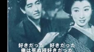 鶴田浩二 - 好きだった