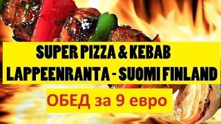 Турецкий KEБАБ // шаверма в Финляндии .Кафе не дорого Pizza, sandwich, kebab(, 2017-04-26T20:53:06.000Z)