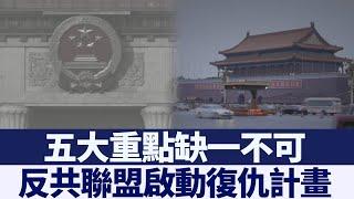 反制中共威脅 八國組建跨國議會聯盟|新唐人亞太電視|20200610