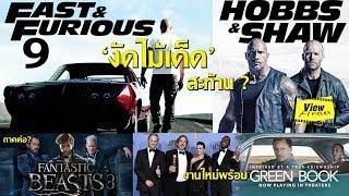 Fast and Furious งัดไม้เด็ดพร้อมปาด Hobbs and Shaw [ Viewfinder : วิวไฟน์เดอร์ ]