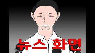 뉴스 화면   이무이/공포툰/무서운이야기/스릴러/미스테리