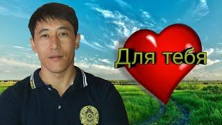 Смотреть клип Азамат Исенгазин - Для Тебя