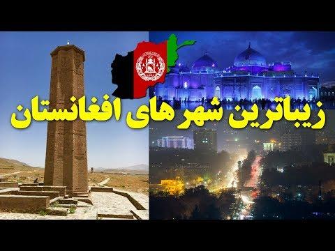 10 تا از زیبا ترین شهر های افغانستان