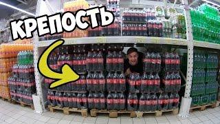 24 ЧАСА В ФОРТЕ ИЗ КОКА-КОЛЫ / 24 HOURS FORT OF COCA-COLA