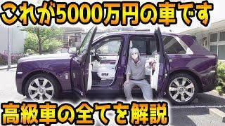 5000万円のロールスロイス紹介します【ラファエル】