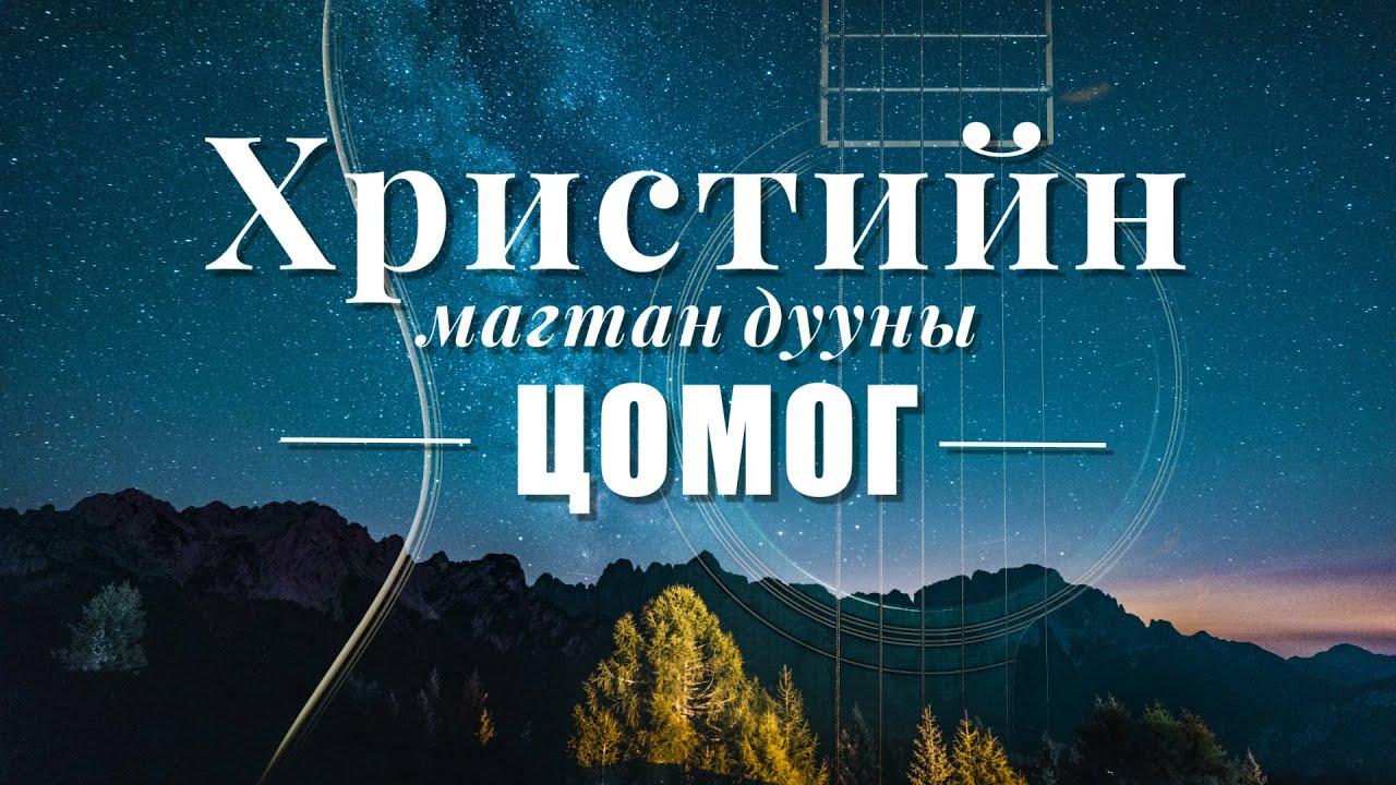 Христийн магтан дууны цомог 2020 - Magtan duu (Дууны үгтэй)