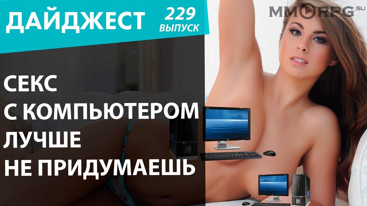 Секс виртуально бесплатно по компьютеру