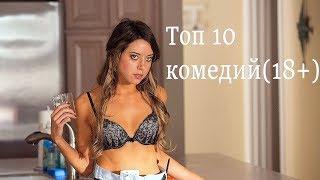 Топ 10 комедий (18+)