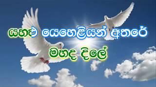 Sudu Paravi Rana Se Karaoke (without voice) - සුදු පරවි රෑන සේ පියාසලා