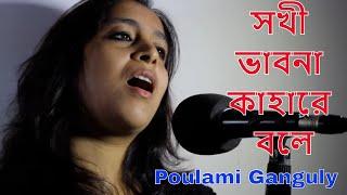 Sokhi Bhabona Kahare Bole - Poulami Ganguly   [HD]
