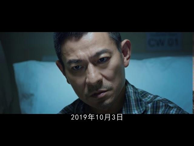 【拆彈專家2】12月24(四) 前導預告 倒數引爆