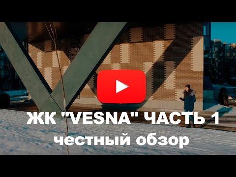 """Обзор ЖК """"VESNA"""" (ЖК Весна) от застройщика ОПИН - часть 1"""