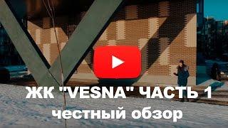 видео Новостройки в Апрелевке