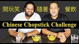 EATING  FOOD WITH CHOPSTICK CHALLENGE - FUN WITH FOOD! VLOG-2