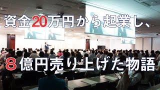 サラリーマンが資金20万円から起業し、8億円売り上げた物語