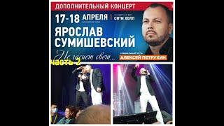 Сумишевский Ярослав. Южно-Сахалинск.часть 2 (17.04.21)