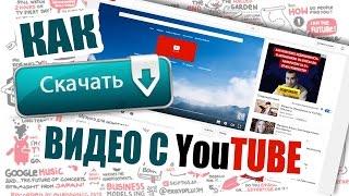 Как скачать видео с #YouTube без дополнительных программ!
