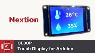 Обзор и подключение дисплея Nextion к ESP8266 (Arduino)