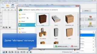 Дизайн Интерьера 3D - обзорный видеоурок