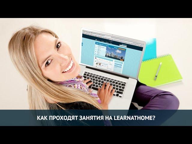 LearnatHome - Онлайн самоучитель английского языка