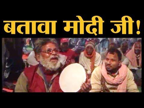 Prime Minister जी, सुनिए! कैसे Kisan March के दौरान किसान अपना दर्द, गीत की शक्ल में सुना रहे हैं