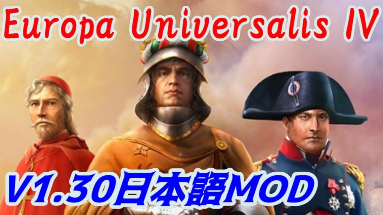 (Europa Universalis IV)V1.30日本語MODベータ版テストプレイ