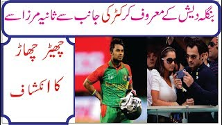 Misbehavier Of Shabbir ur Rehman With Sania Mirza