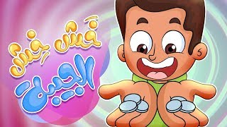 كليب خش خش هالجيبة | قناة مرح - marah tv