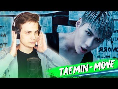 TAEMIN - MOVE (MV) РЕАКЦИЯ K-POP