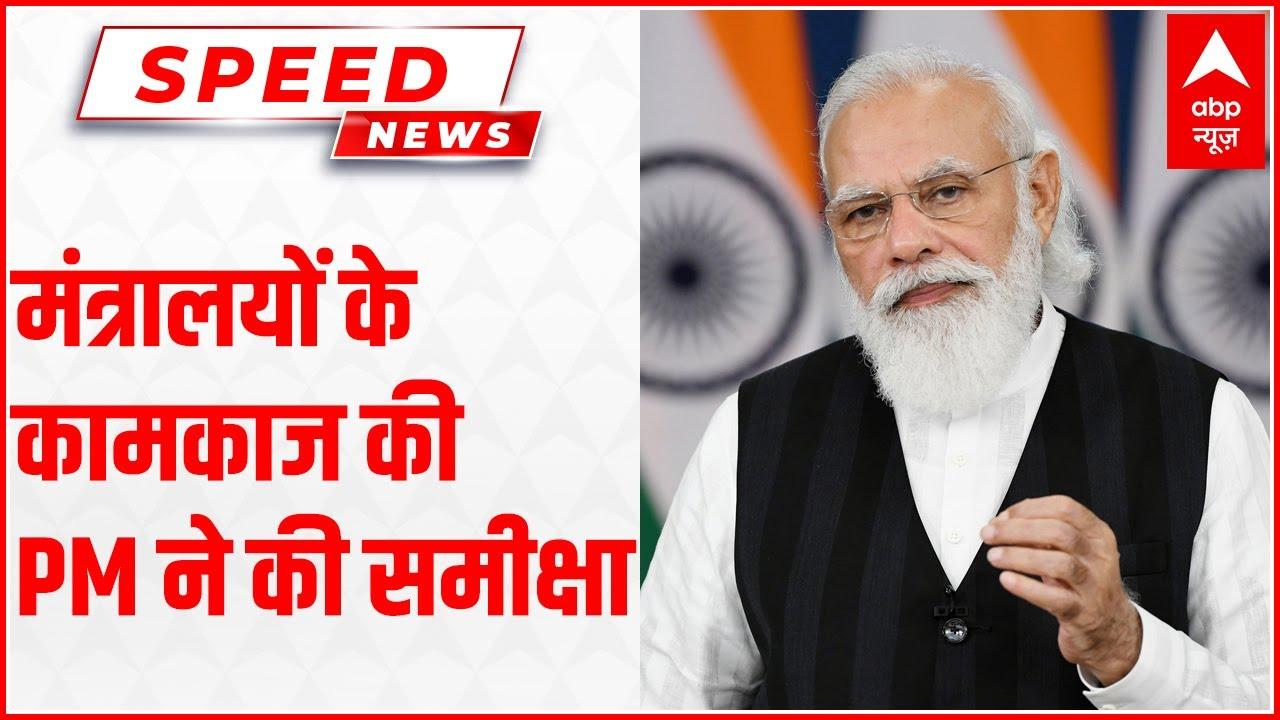 PM Modi ने ली मंत्रालयों के कामकाज की समीक्षा; Sonia चुनेंगी Punjab का नया सीएम   Headlines