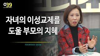 [39회] 자녀의 이성교제를 도울 부모의 지혜 / 정선…