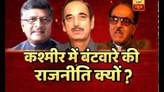 Samvidhan Ki Shapath: Hafiz Saeed Providing Oxygen To BJP in Kashmir? | ABP News