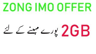 zong imo offer - 2gb monthly imo offer by zong 4g (2018)