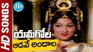 Aadave Andala Sura Video Song - Yamagola Movie || NTR || Jayaprada || Chakravarthi