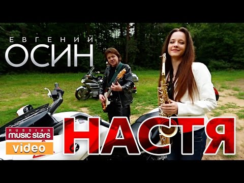Евгений Осин - Настя (Official Video) / Evgeny Osin - Nastya