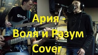 ария воля и разум full cover by gizmo aria will and mind cover
