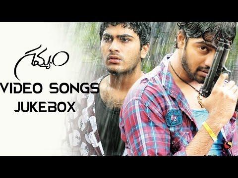 Gamyam Telugu Movie Video Songs JukeBox || Allari Naresh,Sharvanand,Kamalinee Mukherje